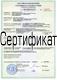 Сертификат Тунгус 2 ВЗР